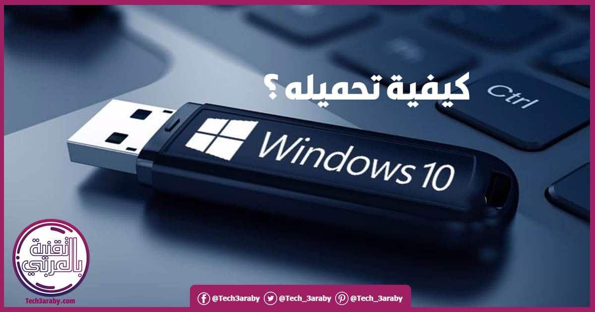 تحميل ويندوز 10 برابط مباشر Iso مجانا من مايكروسوفت Flash Drive Usb Usb Flash Drive