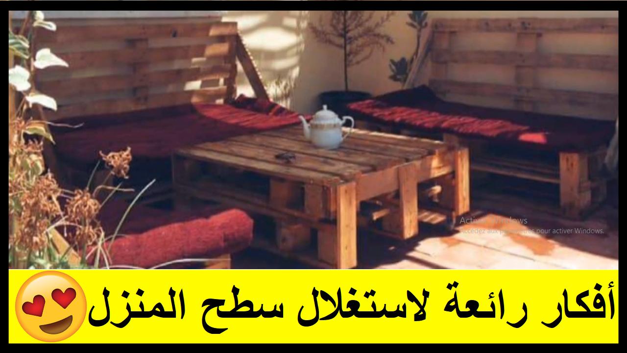 إستغلال سطح المنزل ديكور سطح منزل مغربي Decor Home Decor Home