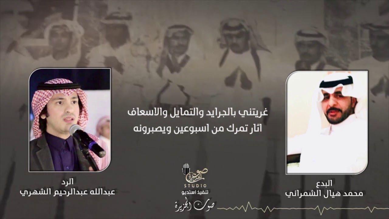 بدع ورد بين الشاعرين محمد هيال الشمراني و عبدالله عبدالرحيم الشهري Youtube Polaroid Film Film Incoming Call Screenshot