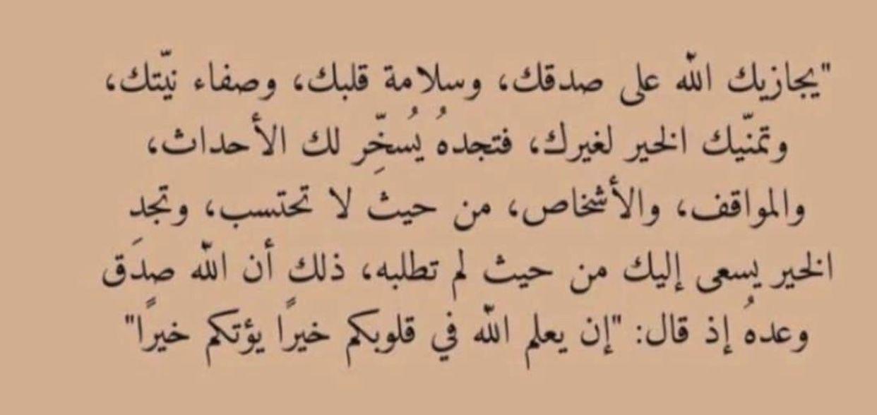 Pin By Dalya J Al Madani On اقتباسات Photo Quotes Cool Words Quotes