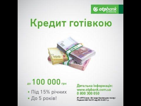 заявка на кредит в отп банк онлайн заявка