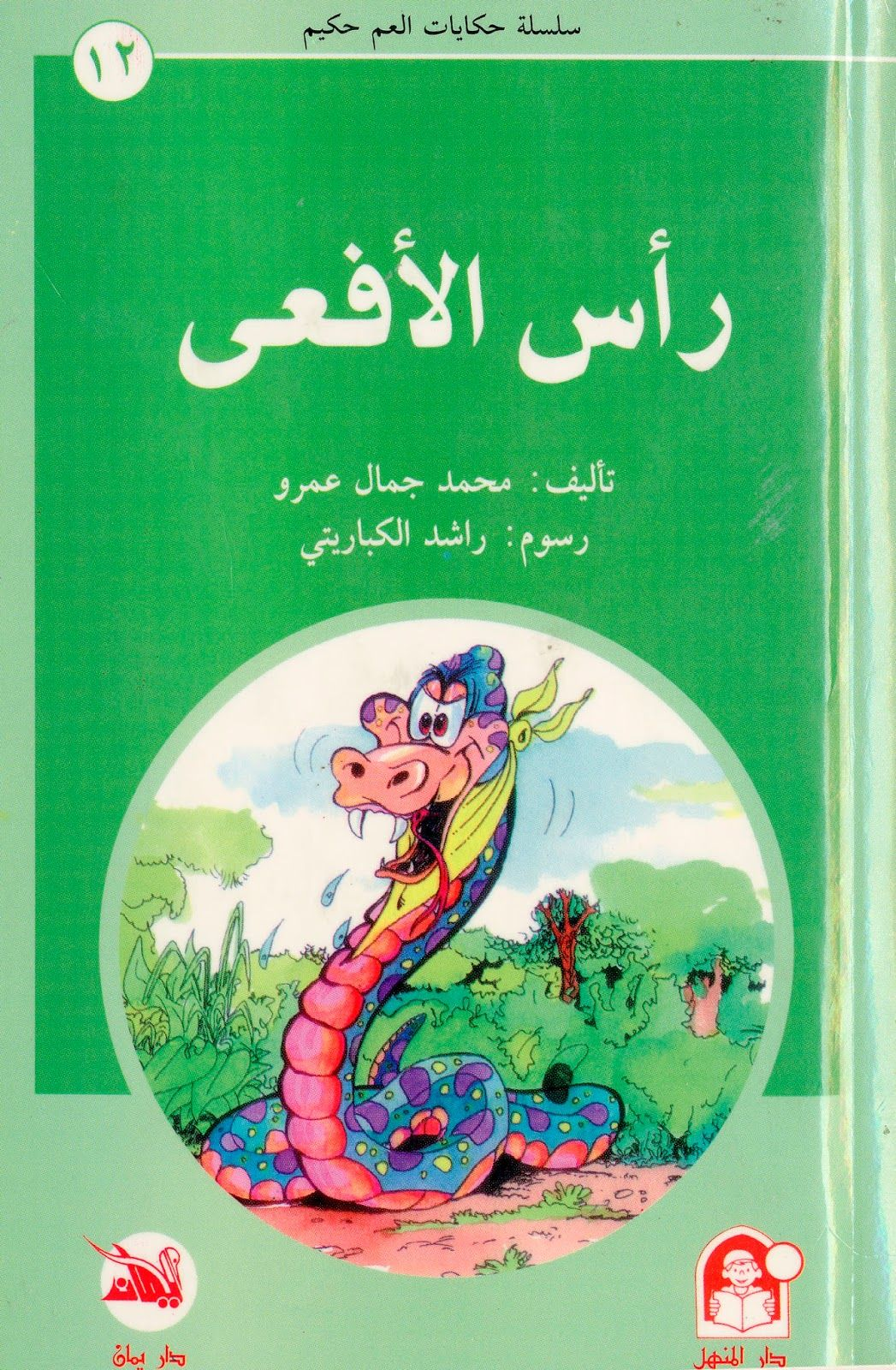مدونة حي بن يقظان رأس الأفعى قصة للأطفال بقلم محمد جمال عمرو Book Cover Blog Blog Posts