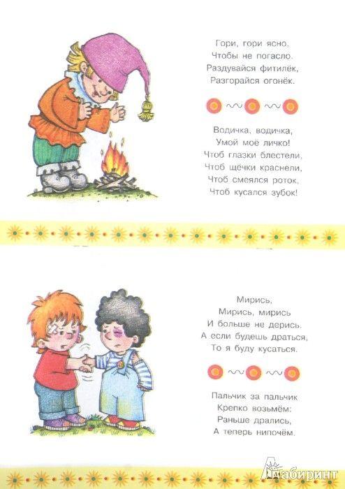заклички для детей с картинками