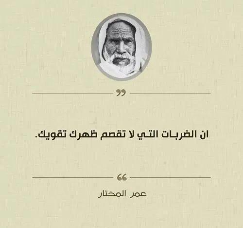 عمر المختار Words Quotes Mood Quotes Life Quotes