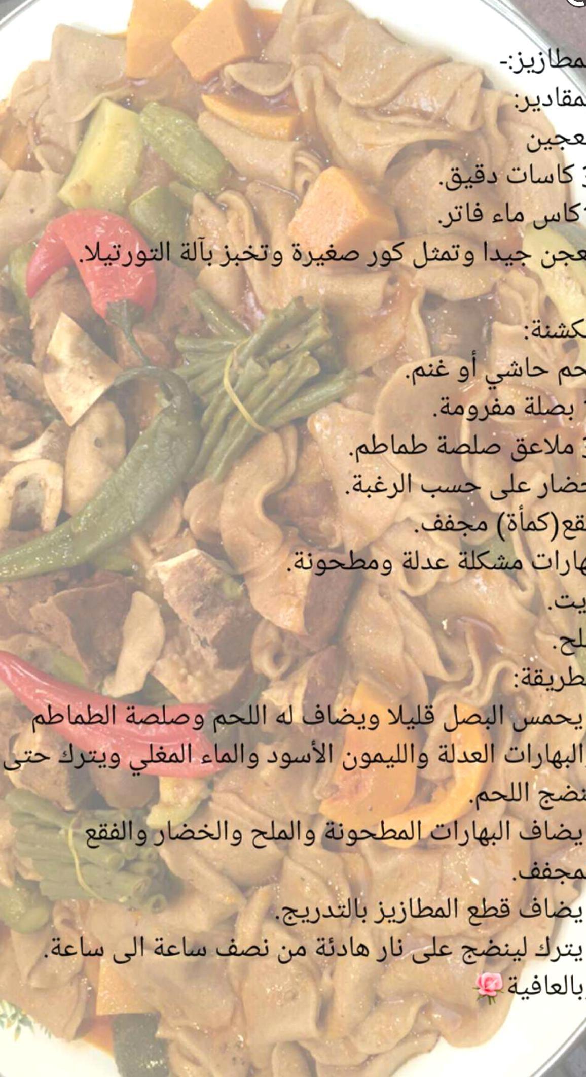 Pin By Elonna Elliyanah On Food Recipes Arabian Food Arabic Food Cooking