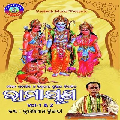 Ramayana By Dukhishyam Tripathy All Mp3 Songs Free Download In 2020 Mp3 Song Songs Album Songs