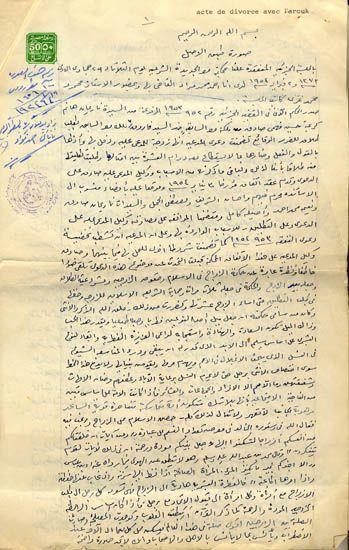 صورة حكم طلاق ناريمان من الملك فاروق Old Egypt Egyptian Egypt