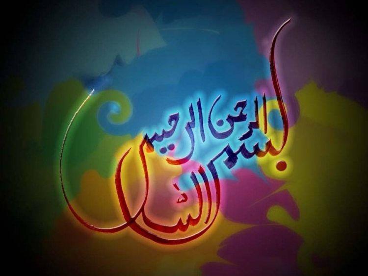 Gambar Kaligrafi Bismillah Contoh Tulisan Arab Islam Kertas Dinding Kaligrafi Arab Lukisan