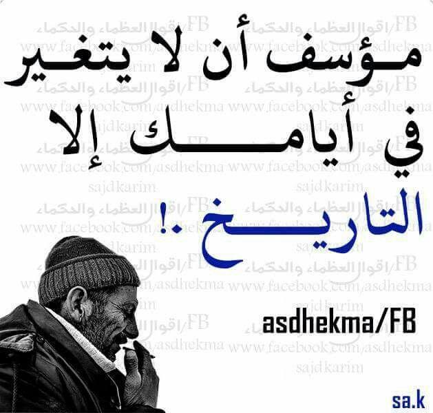 اقوال وحكم خواطر من روائع الفكر كلمات من ذهب اقوال العظماء والحكماء Ali Quotes English Words Quotes