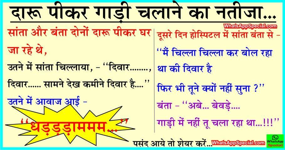 Whatsapp Status Quotes Status Funny Status Friendship Status Funny Jokas Love Jokes Quotes Status In Hindi Jokes Quotes Funny Statuses Whatsapp Status Quotes