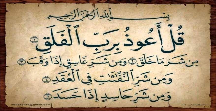 نتيجة بحث الصور عن دعاء الحسد Good Morning Quotes Hadith Bukhari Inspirational Quotes