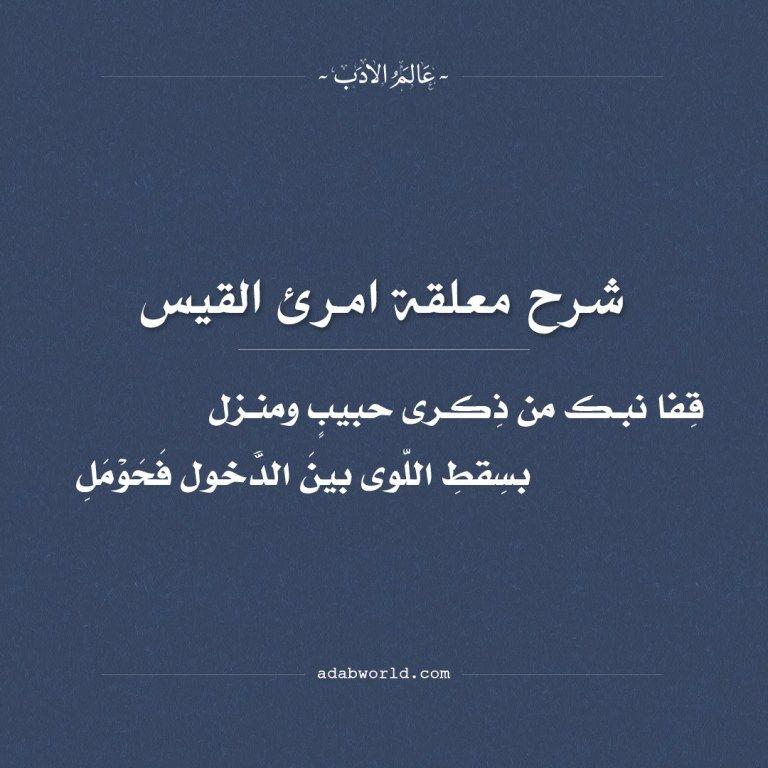 شرح معلقة امرؤ القيس Quotations Arabic Poetry Quotes