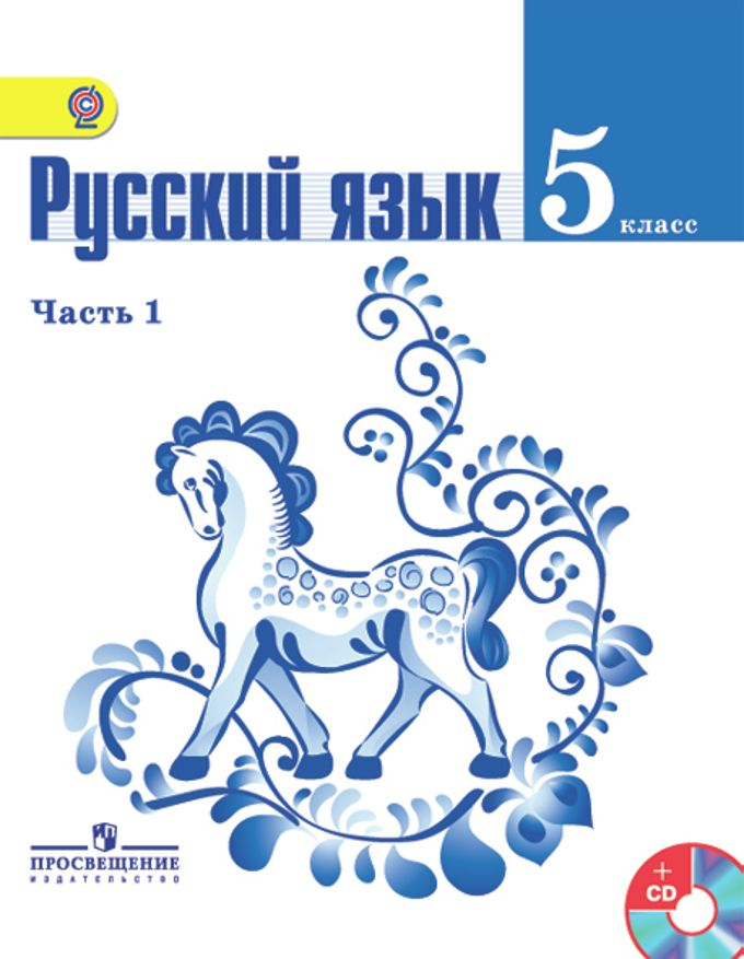Readbook 5 класс на русском