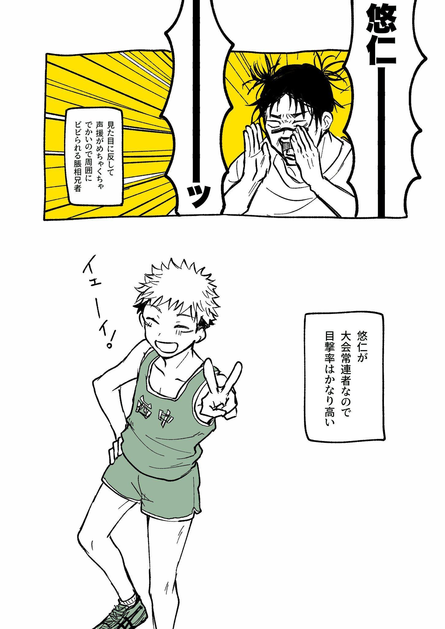 twitter manga jujutsu comics