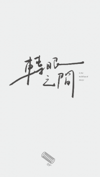 Pin by JUNG-JUNG TU on 字型設計| Calligraphy fonts