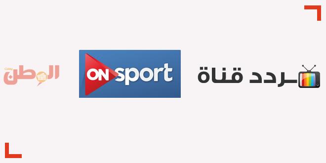 تردد قناة أون سبورت On Sport Hd الفضائية الجديد على جميع الأقمار 2017 وهي أحدى قنوات شبكة تليفزيون أون أحدى الشبكات الرائدة في مصر Allianz Logo Logos Sports