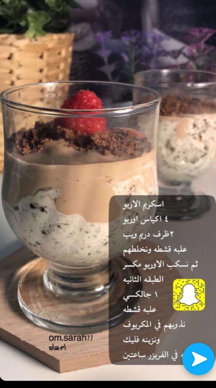 أيسكريم الأوريو Yummy Food Dessert Coffee Drink Recipes Food Receipes