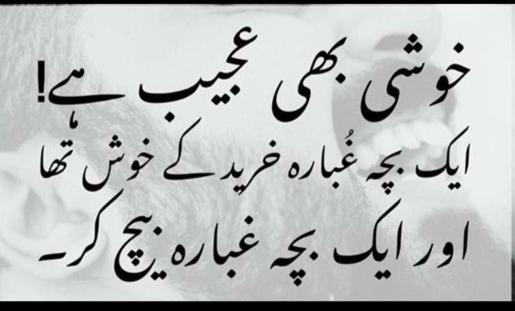 Khushi | Diamond Words | Poetry quotes, Urdu quotes, Poetry