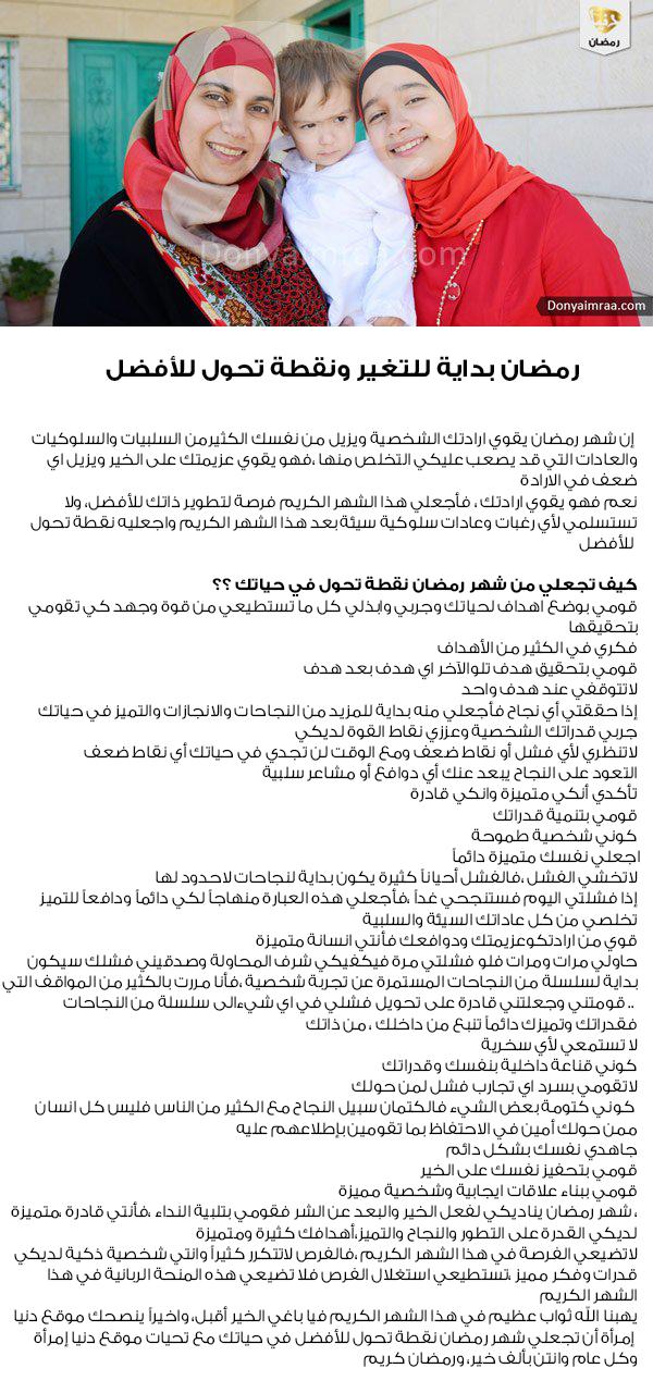 نصيحة اليوم رمضان شهر رمضان التغيير تحول تسامح غفران مشاعر دنيا امرأة كويت كويتيات كويتي دبي الامارات السعودية قطر Words Word Search Puzzle Quotes