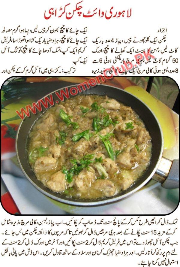 Lahori White Chicken Karahi Recipe