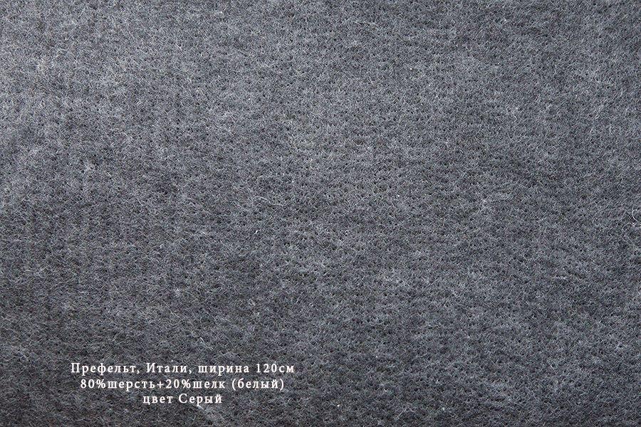 Купить Префельт, 80% шерсть+20% шелк, ширина 120 см, Италия - чёрно-белый, префельт