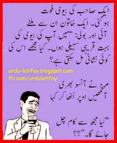 Image of: Husband Wife Jokes Urdu Latifay Husband Wife Jokes In Urdu 2014 Mian Bivi Urdu La Facebook Urdu Latifay Husband Wife Jokes In Urdu 2014 Mian Bivi Urdu La