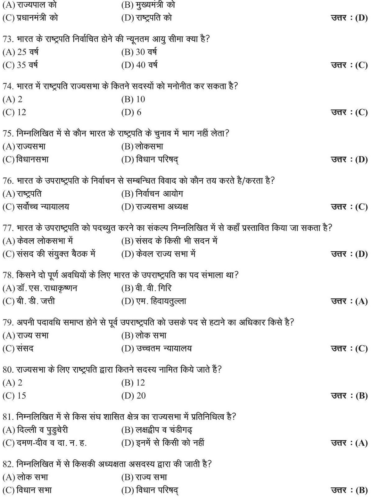 Gk Questions Answers On Indian Polity Governance In 2020 Gk Questions And Answers Gk Questions This Or That Questions