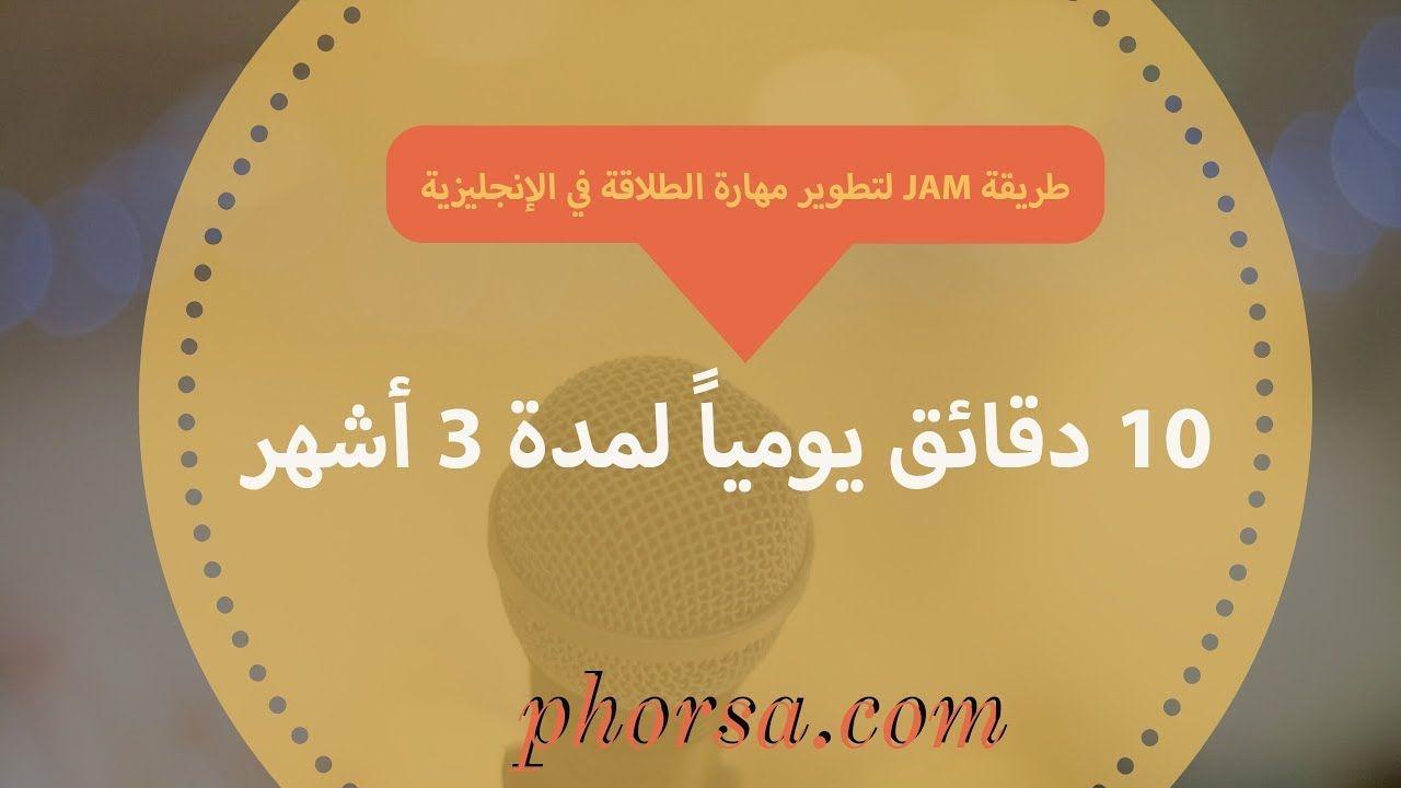 أقوى طريقة لتقوية مهارة التحدث باللغة الإنجليزية Youtube Learning 10 Things Jam