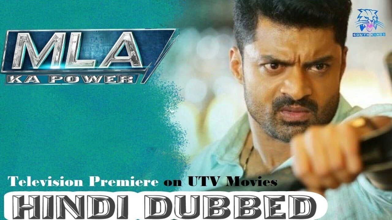 Mla Mla Ka Power Hindi Dubbed Tv Premiere Date Confirm Mla 2018 Hindi Dubbed Movie Kalyan Ram Movies To Watch Online Hindi Movies