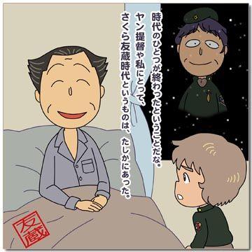 銀河声優伝説 ムライさくら友蔵(...