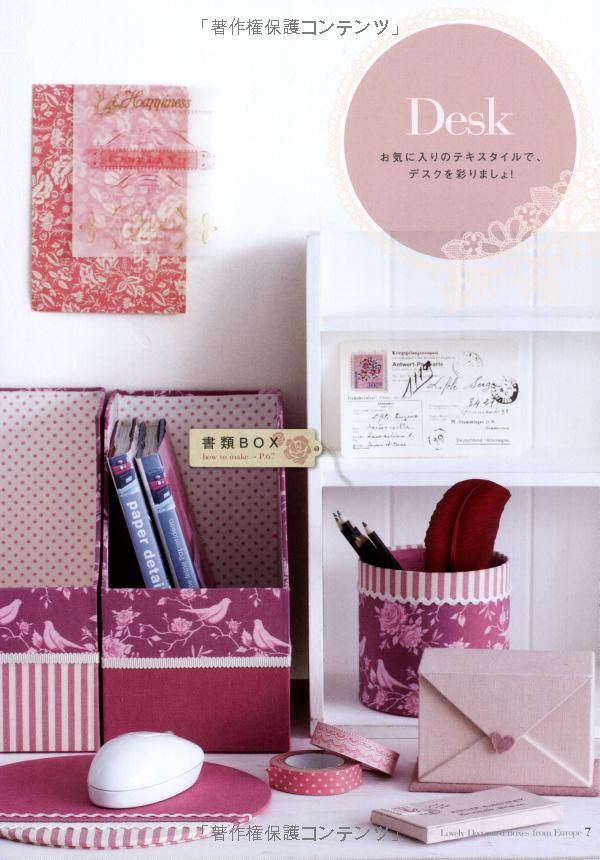 Amazon.co.jp: ヨーロッパから届いた かわいい布箱---おうちで使えるカルトナージュ: 佐伯 真紀: 本
