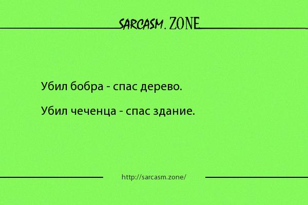 Анекдот: Убил бобра - спас дерево. Убил чеченца - спас здание.