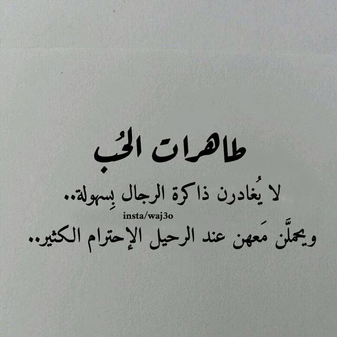 حب وزواج Anycanal Love Quotes For Her Iphone Wallpaper Quotes Love Funny Arabic Quotes