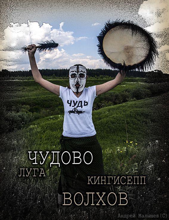 ФИННО-УГОРСКИЕ ПЛЕМЕНА