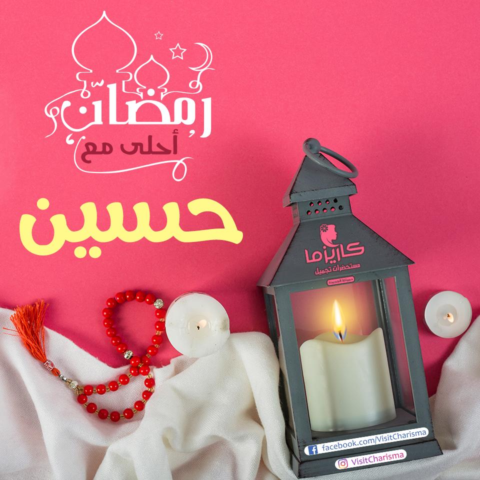صور رمضان احلي مع جديدة 9