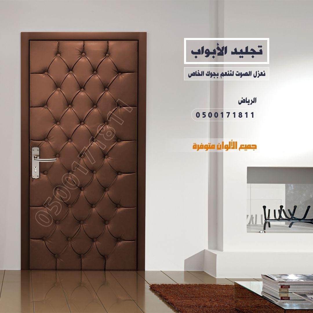 تجليد الأبواب تنجيد الأبواب تلبيس الأبواب تغليف الأبواب الرياض 0500171811 تجديد الأبواب القديمة تجليد الأبواب تلبيس الأبواب با Furniture Home How To Make