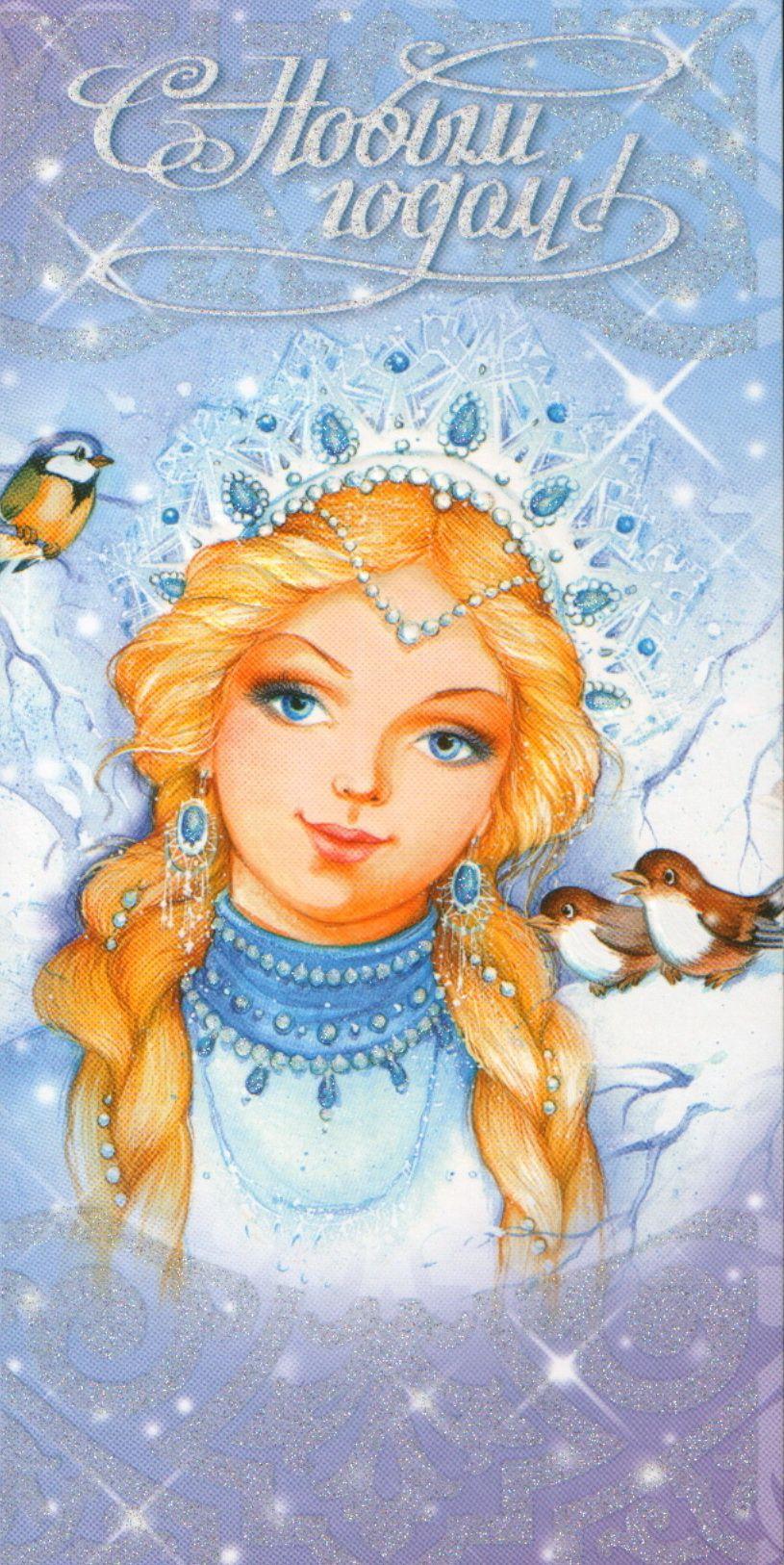 Картинки, с новым годом девочки открытки