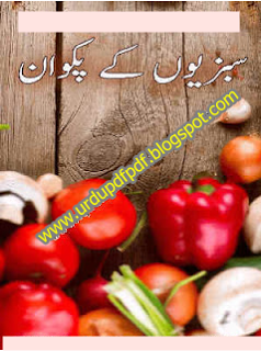 Waris khan urdu pdf vegetables recipes urdu book free download waris khan urdu pdf vegetables recipes urdu book free download forumfinder Gallery
