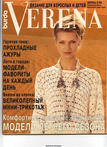 журнал Verena 8 1998 Dergi журналы и книги по рукоделию