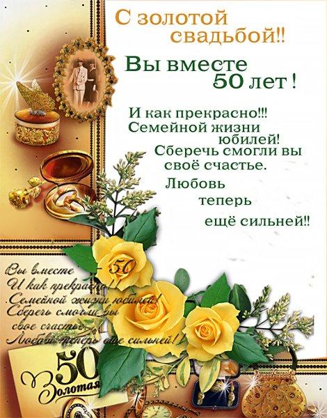 Открытки золотая свадьба поздравления