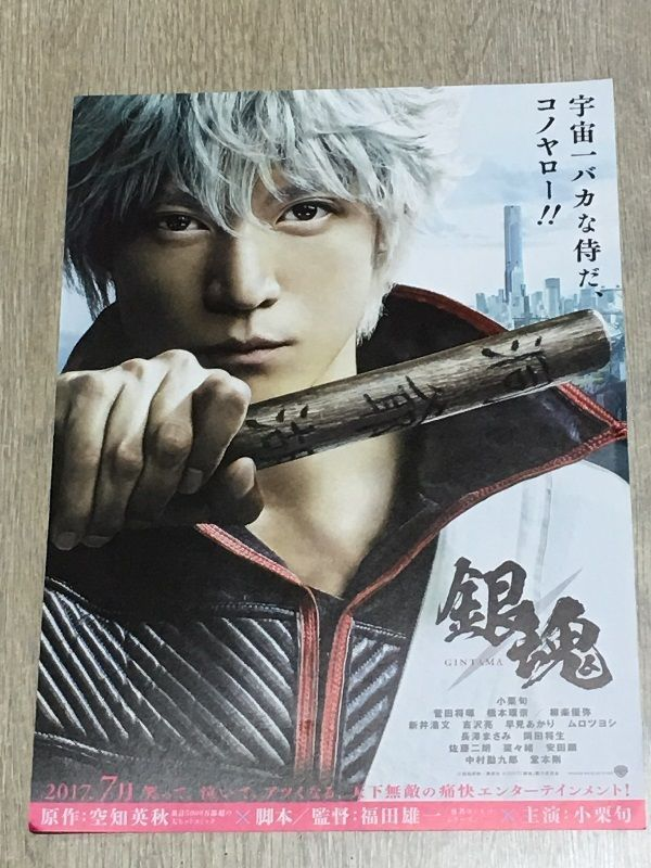 Gintama  Shun Oguri Japanese Movie Flyer Mini Poster