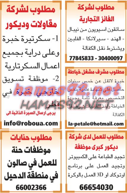 وظائف شاغرة فى قطر وظائف جريدة الشرق الوسيط 3 مارس 3 3 2015 Let It Be Journal Info