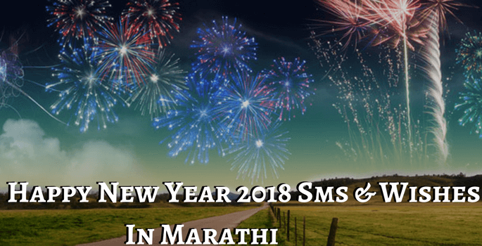hey friends if you guys are searching for the happy new year messages in marathi happy new year 2018 quotes in marathi happy new year marathi shayari