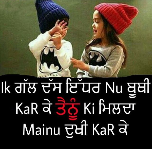 Ikk Gal Dass Ikk Gal Dss Punjabi Quotes Quotes Couple Quotes