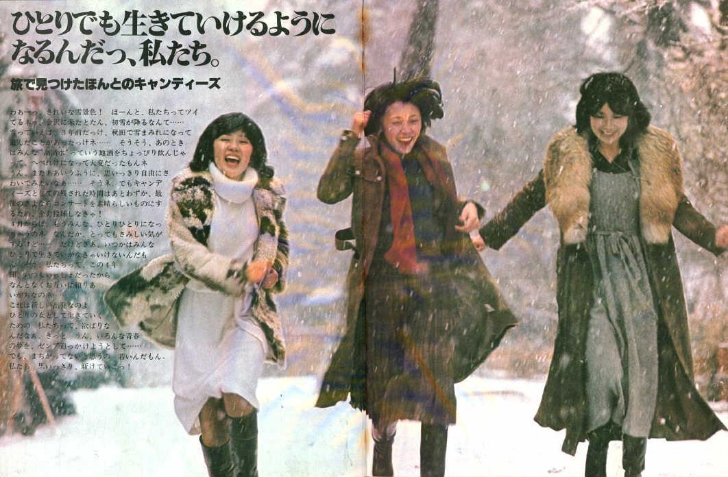 Yahoo ブログ サービス終了 昭和 アイドル アイドル 70年代ファッション