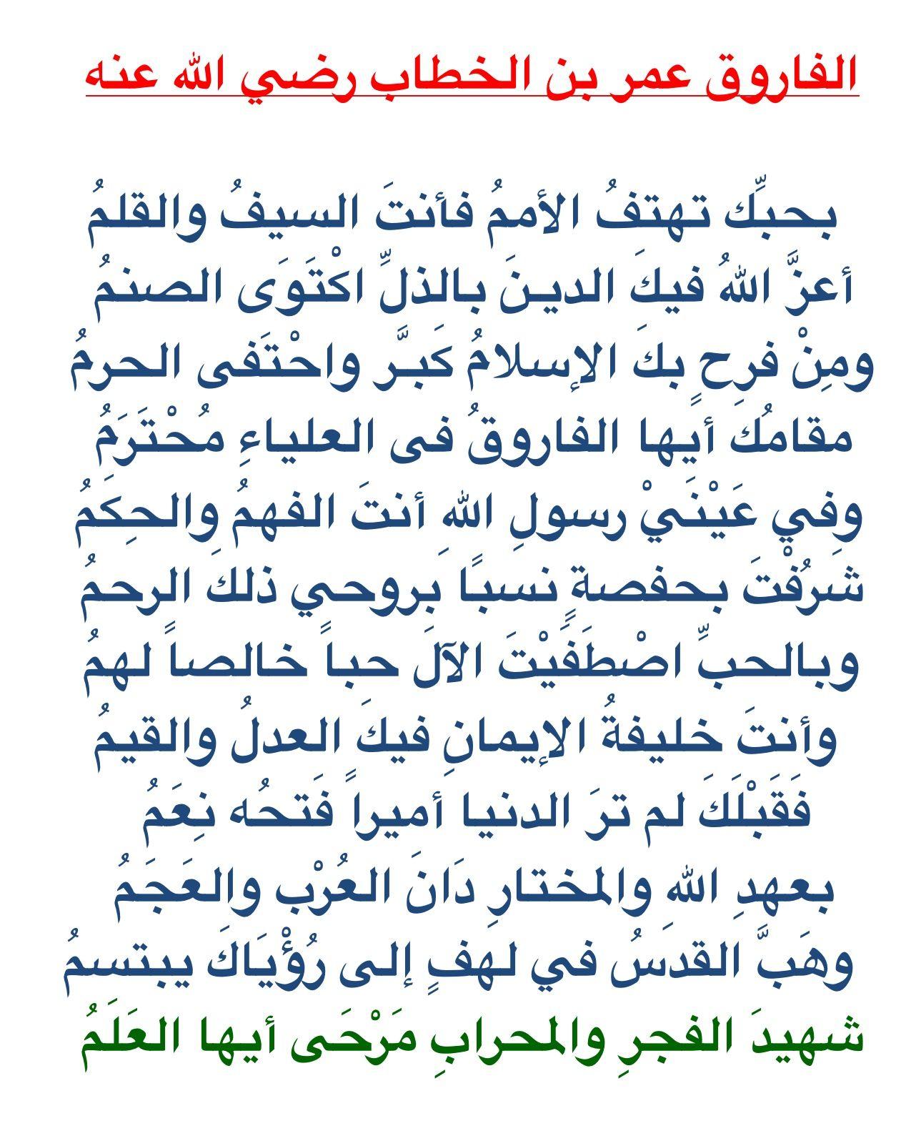 الفاروق عمر بن الخطاب رضي الله عنه الخلفاء الراشدون Noor Quran Verses Peace Be Upon Him Verses