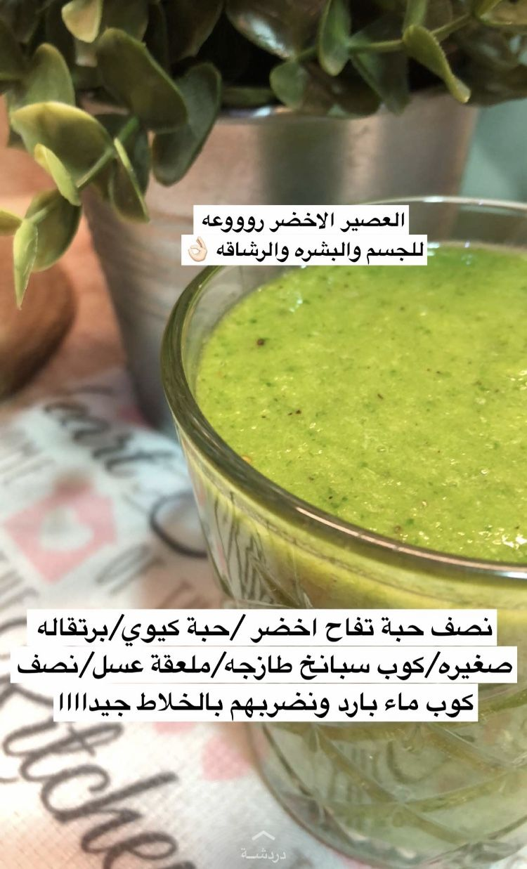 عصير الاخضر تفاح اخضر كيوي برتقال سبانخ عسل Green Smoothie Green Apple Kiwi Orang Healthy Drinks Recipes Healthy Drinks Smoothies Cookout Food
