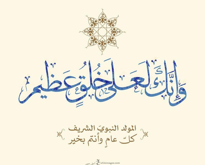 صور المولد النبوى 2020 بطاقات تهنئة المولد النبوي الشريف 1442 Islamic Art Calligraphy Beautiful Morning Messages Islamic Images