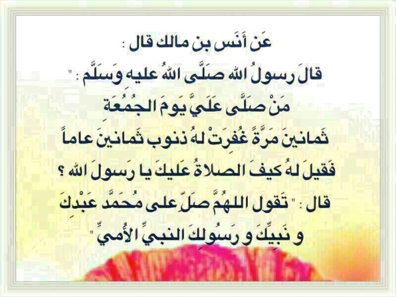 فضل الصلاة على النبي صلى الله عليه وسلم يوم الجمعة Arabic Poetry Quotes Ramadan