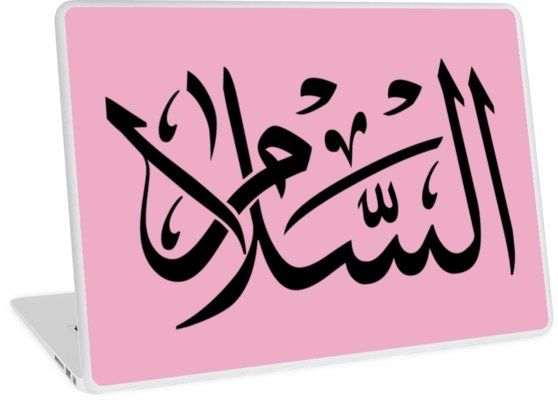 Arabic (Meaning Peace, Also An Arabic
